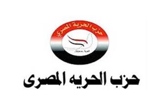 """""""الحرية المصري"""" يشكل لجنة لتلقي طلبات الترشح لانتخابات النواب والشيوخ"""