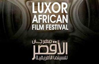 إلغاء حفل ختام مهرجان الأقصر للسينما الإفريقية