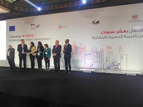 الاحتفال بمرور ١٠ سنوات على برنامج التنمية الحضرية في مصر |صور