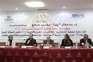 """اتحاد الصناعات المصرية يشارك في مؤتمر """"الصناعة قاطرة التنمية المستدامة 2020"""" بالعاشر من رمضان"""