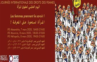 ننشر تفاصيل فعاليات اليوم العالمي للمرأة في المعهد الفرنسي بالقاهرة |صور