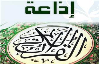 """تعرف على فضل الصبر على عدم الإنجاب بمجلة """"وبشر الصابرين"""" غدا بإذاعة القرآن الكريم"""