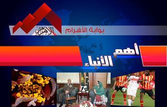"""موجز لأهم الأنباء من """" بوابة الأهرام"""" اليوم الجمعة 28 فبراير 2020  فيديو"""