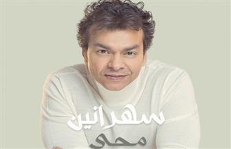 """محمد محيى يطرح """"سهرانين"""" بعد سنوات من الغياب"""