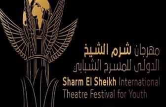 شرم الشيخ الدولي للمسرح الشبابي يفتح باب التطوع لأبناء سيناء في دورته الخامسة