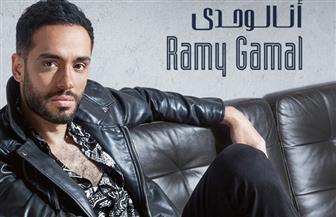 """ألبوم رامي جمال """"أنا لوحدي"""" يعتلى المبيعات بعد تصدره """"تريند يوتيوب"""""""