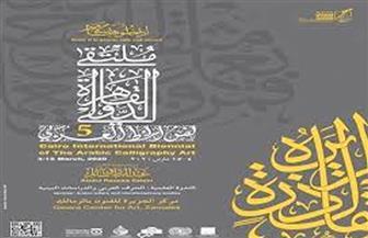 مؤتمر صحفي لإعلان تفاصيل الدورة الخامسة لملتقى القاهرة الدولي للخط العربي.. الأحد| صور
