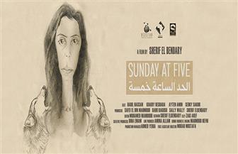إطلاق الإعلان الرسمي لفيلم الحد الساعة خمسة| فيديو