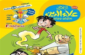 """في عدد مارس من """"علاء الدين"""".. كارت عيد الأم وكتاب تلوين وتسالي ومغامرات شيقة"""