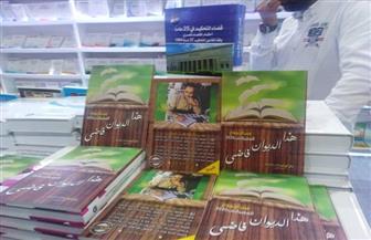 المعبراتي «عصام بطاح» يفاجئ رواد معرض الكتاب بـ «ديوان فاضي»| صور