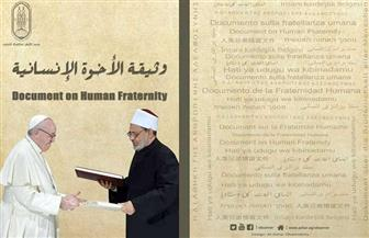 """""""وثيقة الأخوة الإنسانية"""".. إصدار جديد لمرصد الأزهر بمعرض الكتاب"""