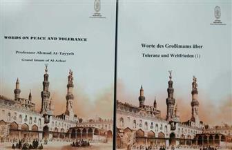 """بـ 13 لغة.. """"كلمات الإمام في التسامح والسلام"""" في جناح الأزهر بمعرض الكتاب"""