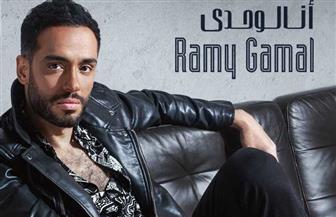 رامي جمال يغني «سقف» بمشاركة نجوم الفن والرياضة والمجتمع   فيديو
