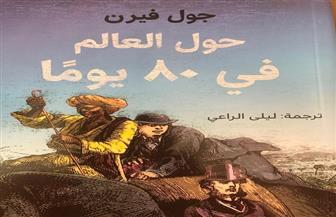 """صدور أول ترجمة عربية كاملة لرواية """"حول العالم في 80 يوما"""""""