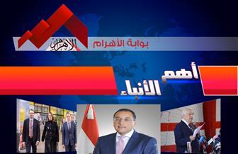 """موجز لأهم الأنباء من """"بوابة الأهرام"""" اليوم الثلاثاء 4 فبراير 2020"""