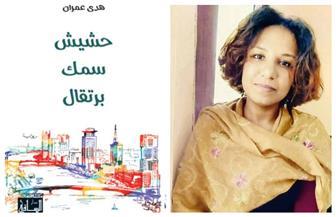هدى عمران: روايتي عن القاهرة تصفية حساب