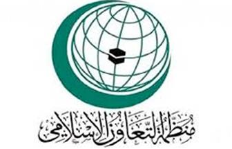 التعاون الإسلامى تطالب المجتمع الدولي برفع المعاناة عن شعب الروهينجا