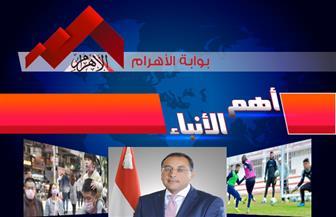 """موجز لأهم الأنباء من """"بوابة الأهرام"""" اليوم الأربعاء 5 فبراير 2020   فيديو"""