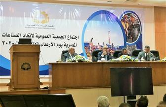 اتحاد الصناعات المصرية يعقد أول جمعية عمومية له في ظل قانون تنظيمه الجديد