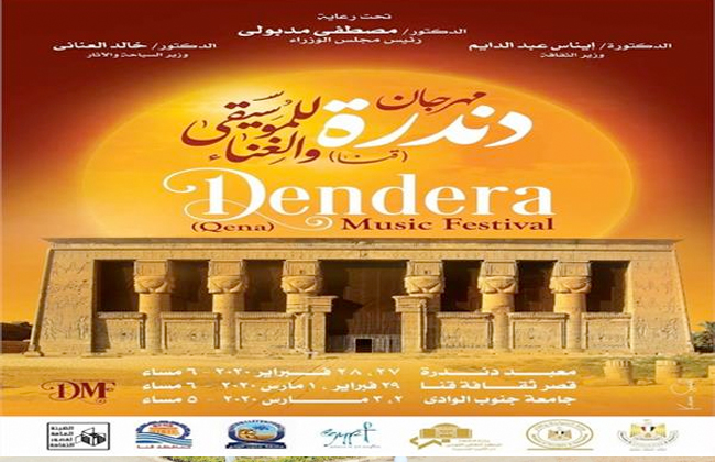 إيناس عبد الدايم: مهرجان دندرة للموسيقى شريان جديد للقوة الناعمة فى صعيد مصر