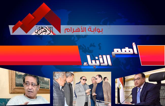موجز لأهم الأنباء من بوابة الأهرام اليوم الجمعة 7 فبراير 2020 | فيديو