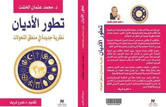 """بعد صدور الطبعة الثالثة من كتاب """"تطور الأديان"""" لرئيس جامعة القاهرة.. دراسة و نظرية جديدة في منطق التحولات"""