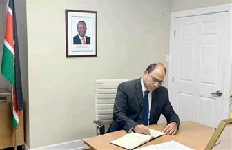 سفير مصر بكندا يوقع بدفتر التعازى في رئيس كينيا السابق | صور