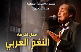""""""" النغم العربي"""" تقدم أغاني الزمن الجميل في السحيمي الثلاثاء المقبل"""