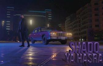 """شادو شريف يطرح كليب """"يا حسرة"""""""