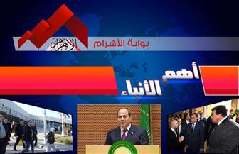 """موجز لأهم الأنباء من """"بوابة الأهرام"""" اليوم الأحد 9 فبراير 2020   فيديو"""
