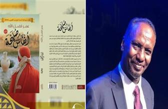 الروائي السوداني عمر فضل الله ضيفا على مختبر السرديات بمكتبة الإسكندرية |  صور