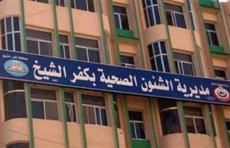 مديرية الصحة بكفر الشيخ تنفي وجود أي حالات مصابة بفيروس كورونا