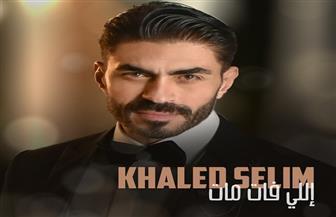 خالد سليم: بالوعي والجدية سنعبر اختبار كورونا.. وأجلت الكليب مراعاة للأزمة