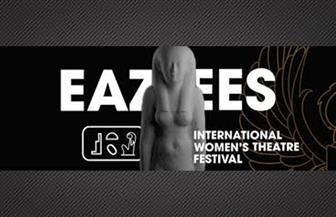 مهرجان إيزيس الدولي لمسرح المرأة يعلق دورته الأولى بسبب «كورونا»