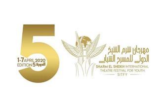 16 نوفمبر.. انطلاق الدورة الخامسة لمهرجان شرم الشيخ الدولي للمسرح الشبابي