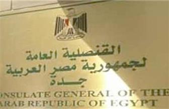 قنصلية مصر في جدة تشرف على إعادة المواطنين العالقين في السعودية