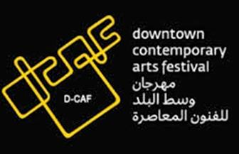 """أحمد العطار: تأجيل مهرجان """"دي - كاف"""" حرصا على صحة وسلامة جمهورنا"""
