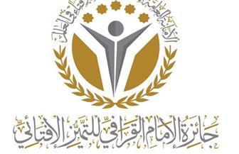 الأمانة العامة لدور وهيئات الإفتاء بالعالم تطلق جائزة الإمام القرافي للتميز الإفتائي.. تعرف على الشروط