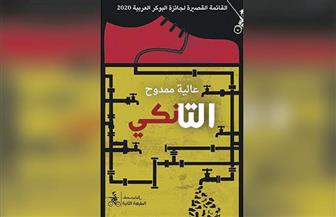"""صدور طبعة جديدة من رواية """"التانكي"""" للعراقية عالية ممدوح عن منشورات المتوسط"""