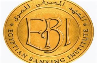 المعهد المصرفي: تدريب العاملين بالقطاع «إلكترونيا» للحد من آثار «كورونا»