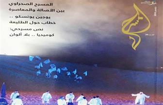 """المسرح الصحراوي وخطابات الطليعة ونصوص ودراسات وتجارب في مجلة """"المسرح"""" الفصلية"""