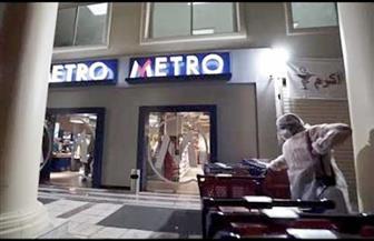 الآن تسوق بأمان.. في مترو وفريش فوود وخير زمان وميني مترو