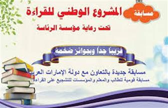 تفاصيل مسابقة القراءة للطلاب والمعلمين المصريين.. وجوائز مالية تتخطى المليون جنيه ورحلات لأوروبا