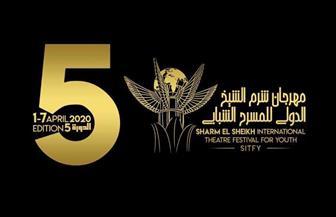 تأجيل فعاليات الدورة الخامسة لمهرجان شرم الشيخ الدولي للمسرح الشبابي حفاظا على السلامة