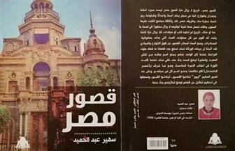"""سهير عبدالحميد توثق التراث المعماري في """"قصور مصر"""""""