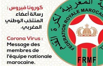 المنتخب المغربي يطلق حملة توعية لمواجهة فيروس «كورونا»