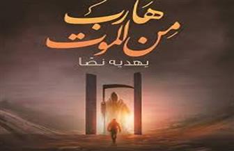 """غدا.. ندوة مع الكاتب الجزائري لخضر بن الزهرة لتوقيع كتاب """"هارب من الموت"""""""