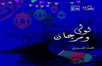 """تطور أغنيات شهر رمضان في رواية """"لولي ومرجان"""" لـ محمد العسيري من """"قصور الثقافة"""""""