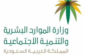 وزارة الموارد البشرية بالسعودية: تعليق حضور العاملين للمكاتب الرئيسية لمنشآت القطاع الخاص لمدة 15 يوما