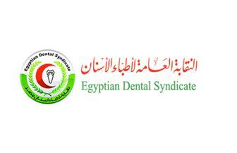 أطباء الأسنان تؤجل انتخاباتها إلى 16 أبريل بسبب الكورونا